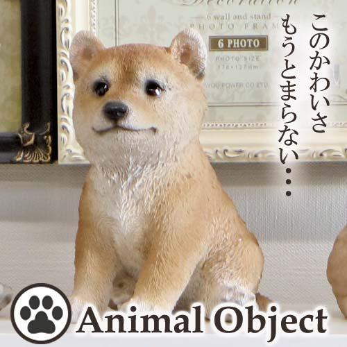 アニマルオーナメント アニマルオブジェ 柴犬(S) お座りイヌ
