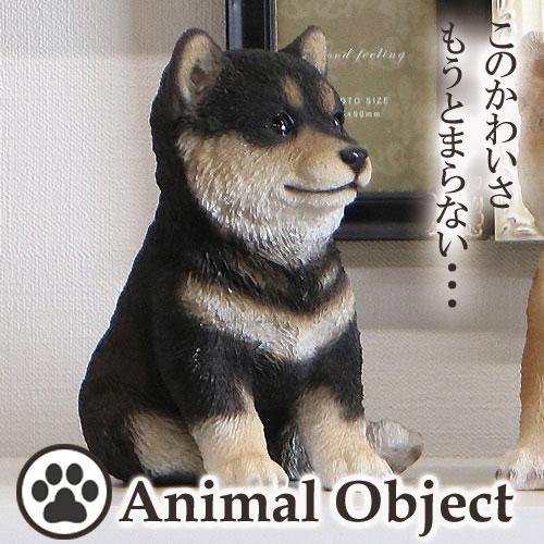 【P5倍】アニマルオーナメント アニマルオブジェ 柴犬・黒(S) お座りイヌ