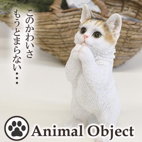 アニマルオーナメント アニマルオブジェ キャット・三毛猫(S) おねだりネコ