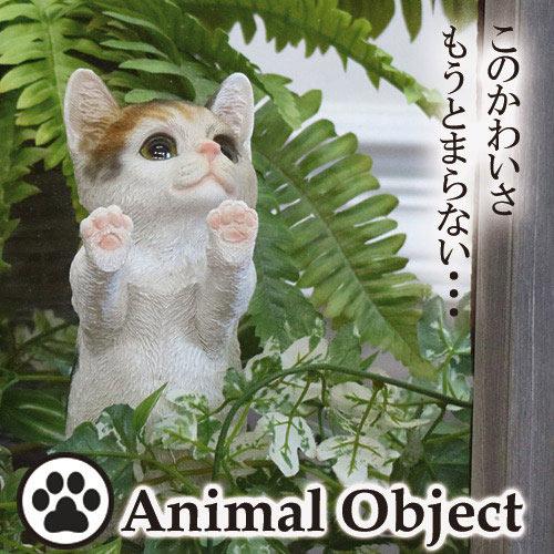アニマルオーナメント アニマルオブジェ キャット・三毛猫(S) ウィンドウネコ