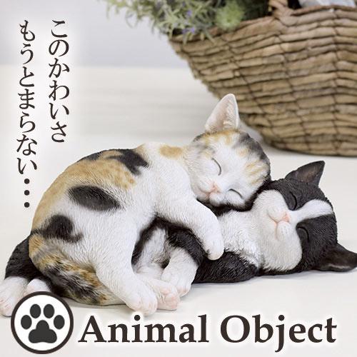 【P2倍】アニマルオーナメント アニマルオブジェ キャット・三毛猫&白黒 お昼寝ネコセット