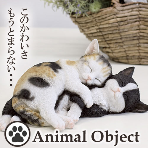【送料無料】アニマルオーナメント アニマルオブジェ キャット・三毛猫&白黒 お昼寝ネコセット