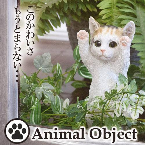 【P2倍】アニマルオーナメント アニマルオブジェ キャット・三毛猫(S) ばんざいネコ ウィンドウ