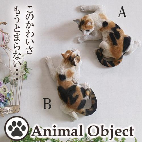 【送料無料】アニマルオーナメント アニマルオブジェ キャット・三毛猫 壁のぼりネコA