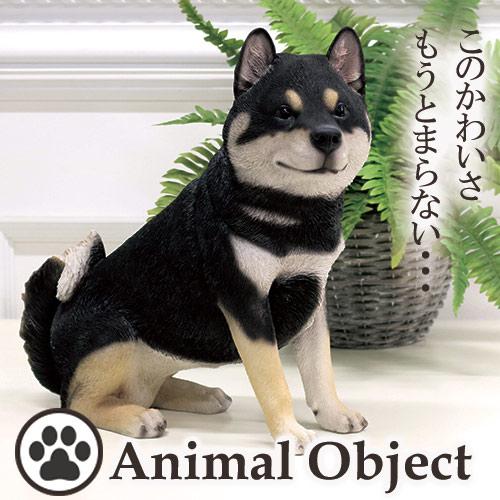 【送料無料】アニマルオーナメント アニマルオブジェ 柴犬・黒(L) お座り