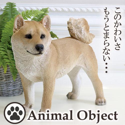 【送料無料】アニマルオーナメント アニマルオブジェ 柴犬(L) 立ちイヌ