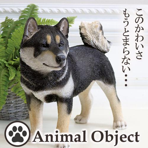 【送料無料】アニマルオーナメント アニマルオブジェ 柴犬・黒(L) 立ちイヌ