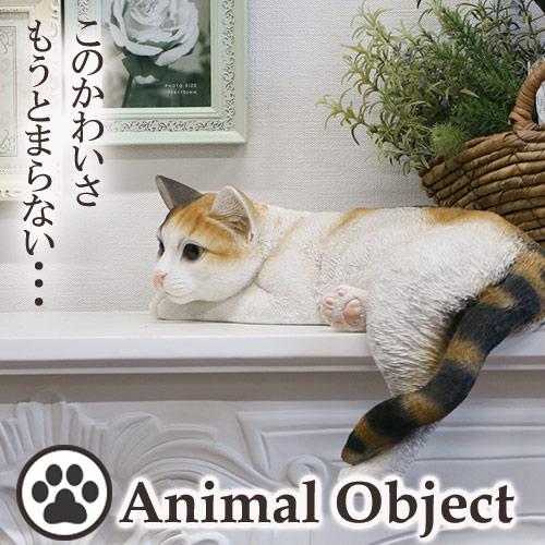 【送料無料】アニマルオーナメント アニマルオブジェ キャット・三毛猫 のんびりネコ