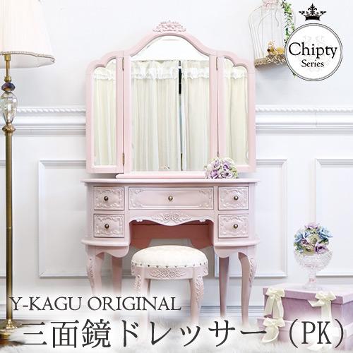 ドレッサー,3面鏡,三面鏡,ピンク