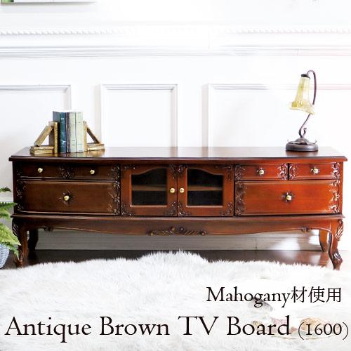 テレビ台,テレビボード,輸入家具,ブラウン,アンティーク,1600