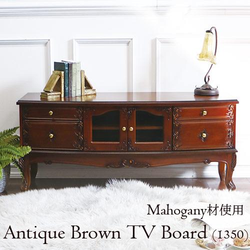 テレビ台,テレビボード,輸入家具,ブラウン,アンティーク,1350