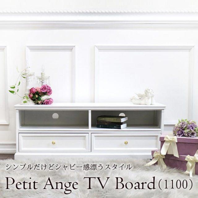 テレビ台,テレビボード,ホワイト,1100