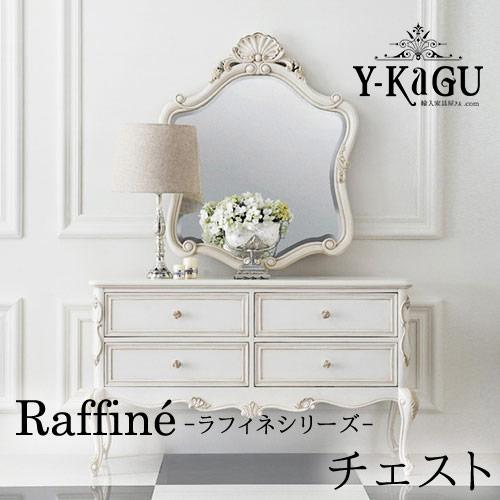 【送料無料・開梱設置付き】Y-KAGUオリジナル Raffine-ラフィネシリーズ- チェストY-KAGU直輸入家具