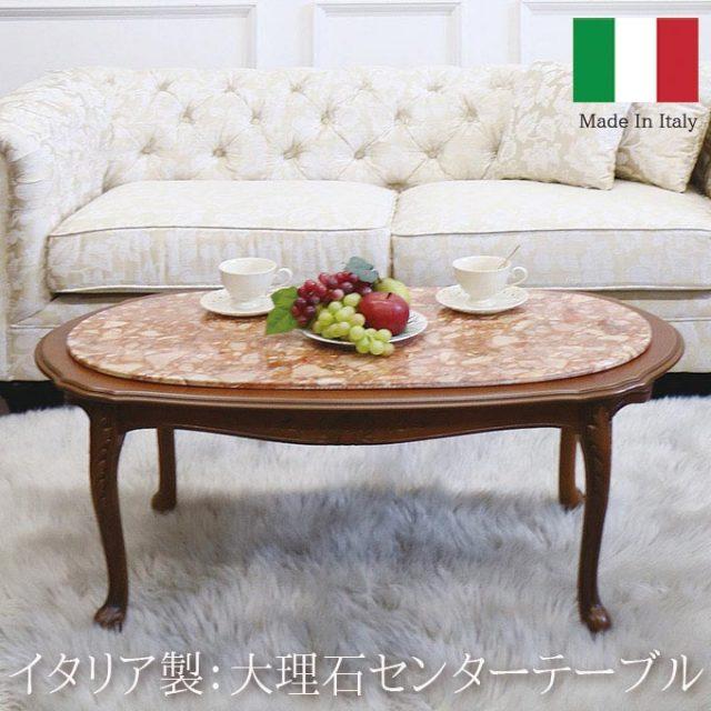 イタリア家具,センターテーブル,大理石