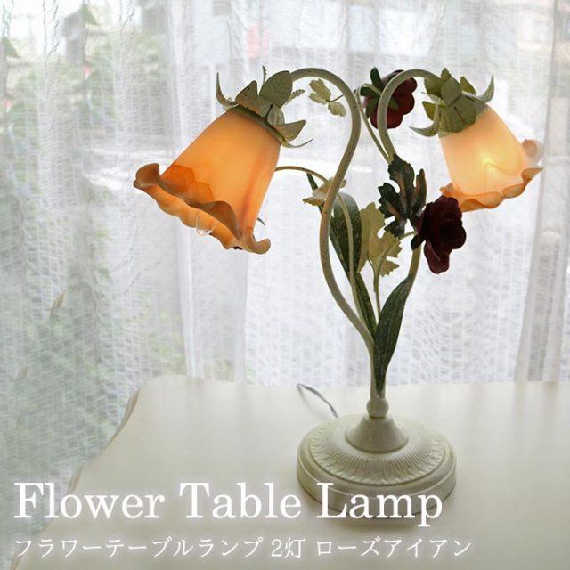 テーブルランプ,卓上,照明,2灯,ローズ