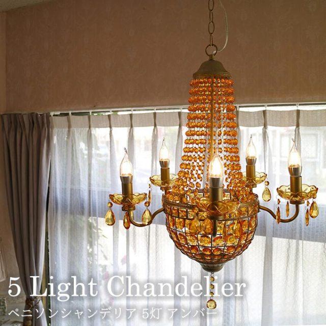 シャンデリア,照明,5灯