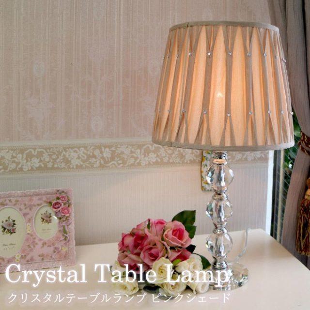 テーブルランプ,卓上,照明,ピンク