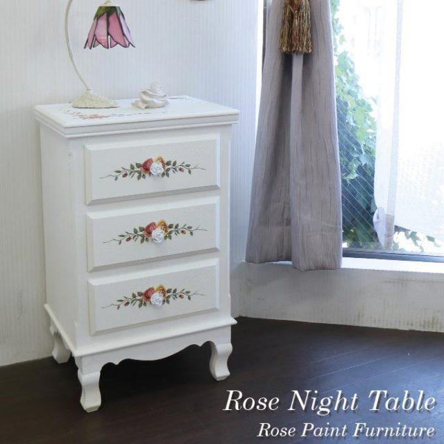 姫家具,姫系,ロココ調,3段チェスト,ナイトテーブル