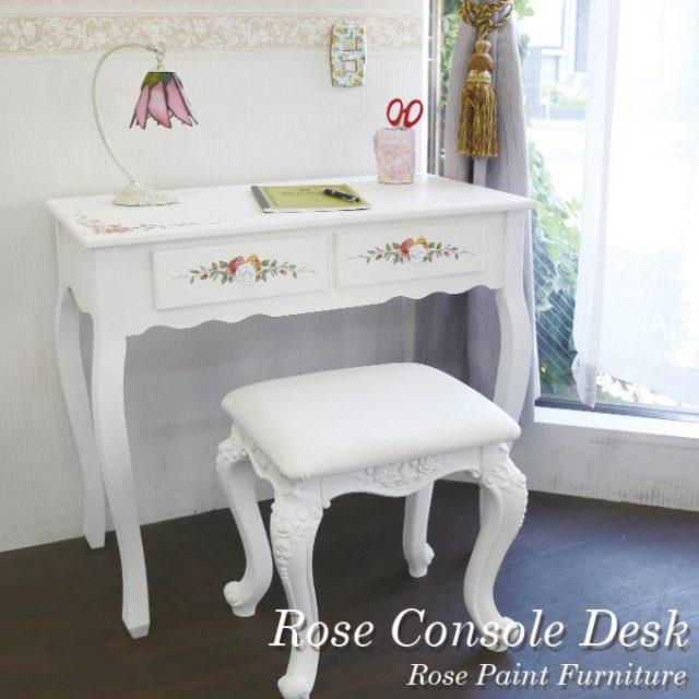 姫家具,姫系,ロココ調,デスク,机,コンソール