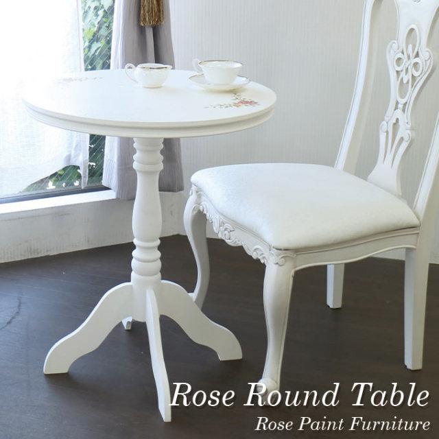 姫家具,姫系,ロココ調,コーヒーテーブル,ラウンドテーブル,サイドテーブル