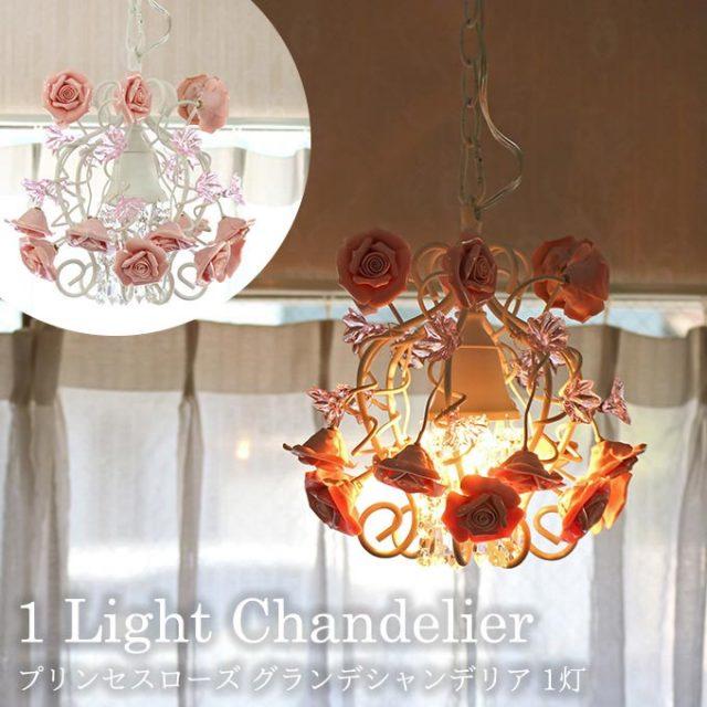 シャンデリア,1灯,照明,ローズ