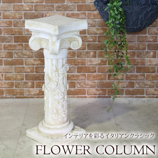 ガーデニング,コラム,花台,外用,支柱,ヨーロピアン,樹脂,ガーデンコラム