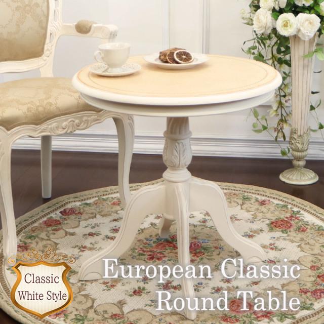 テーブル,丸テーブル,ホワイト,ヨーロピアン,クラシック
