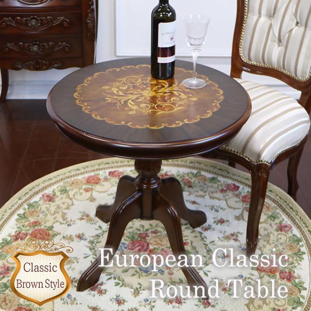 コーヒーテーブル,丸テーブル,ブラウン,ヨーロピアン,クラシック