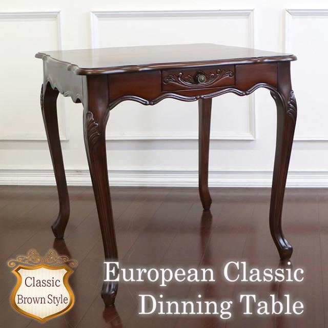 ダイニングテーブル,幅75cm,ブラウン,ヨーロピアン,クラシック