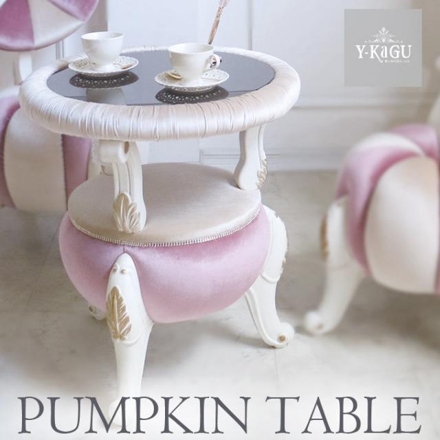 パンプキン,コーヒーテーブル,ピンク,サイドテーブル,ミニテーブル,かぼちゃ,チェア,ロココ調