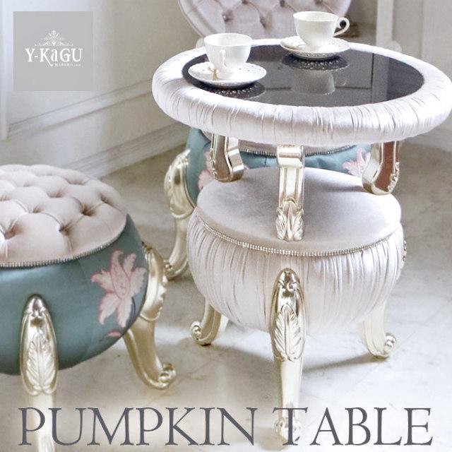 パンプキンテーブル,コーヒーテーブル,かぼちゃ,ゴールド,可愛い,ロココ調