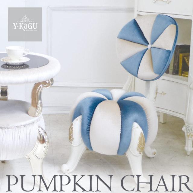 パンプキンチェア,かぼちゃ,イス,椅子,かぼちゃ,ブルー,青,可愛い,ロココ調
