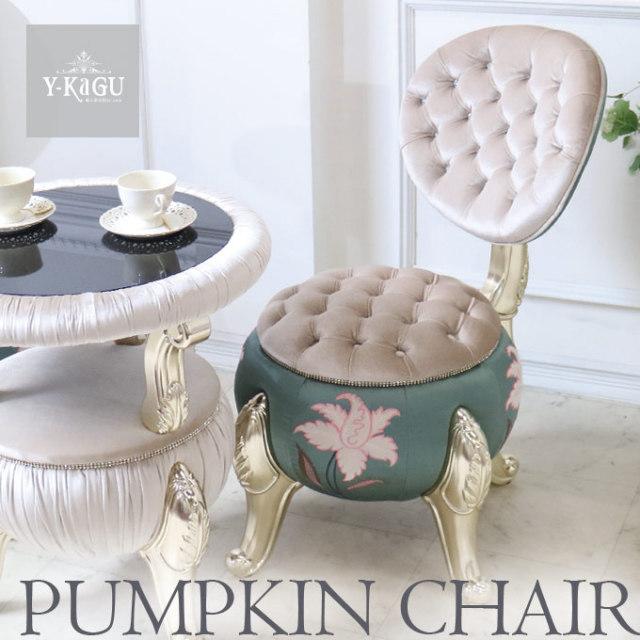 パンプキンチェア,かぼちゃ,イス,椅子,ゴールド,ゴージャス,ロココ調
