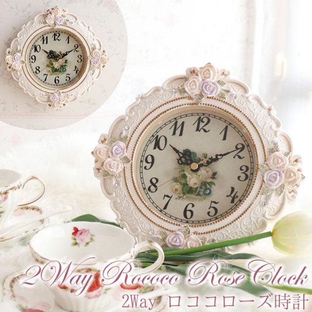 時計,置時計,ロココ調,ギフト,プレゼント,可愛い,壁掛け時計,ウォールクロック