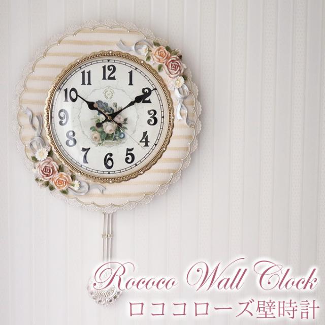 ロココ調,ウォールクロック,振り子時計,壁掛け時計