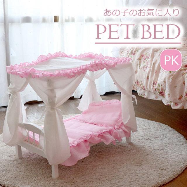 ペットベッド,天蓋付き,天蓋付きベッド,ぬいぐるみ用,ペット,おしゃれ,可愛い