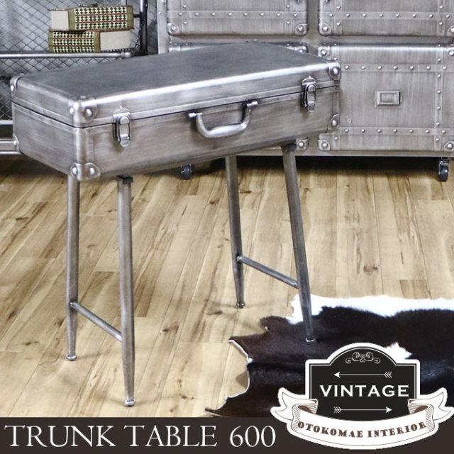 男前インテリア,インダストリアル,デザイナーズ家具,テーブル,トランクテーブル