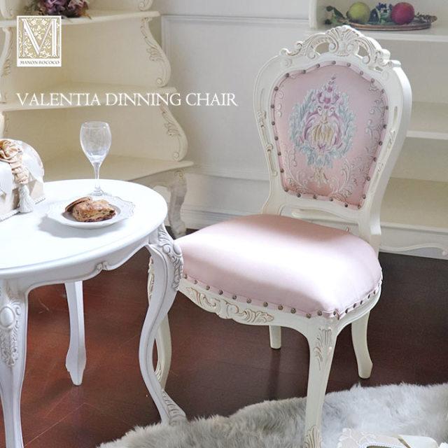 ダイニングチェア,椅子,イス,ロココ,ピンク