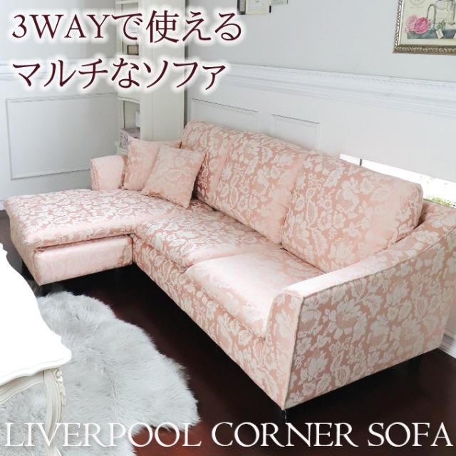 コーナーソファ,L字型,おしゃれ,ソファー,ピンク