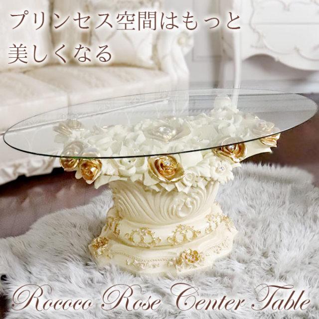 センターテーブル,ガラステーブル,おしゃれ,ロココ調,ゴージャス