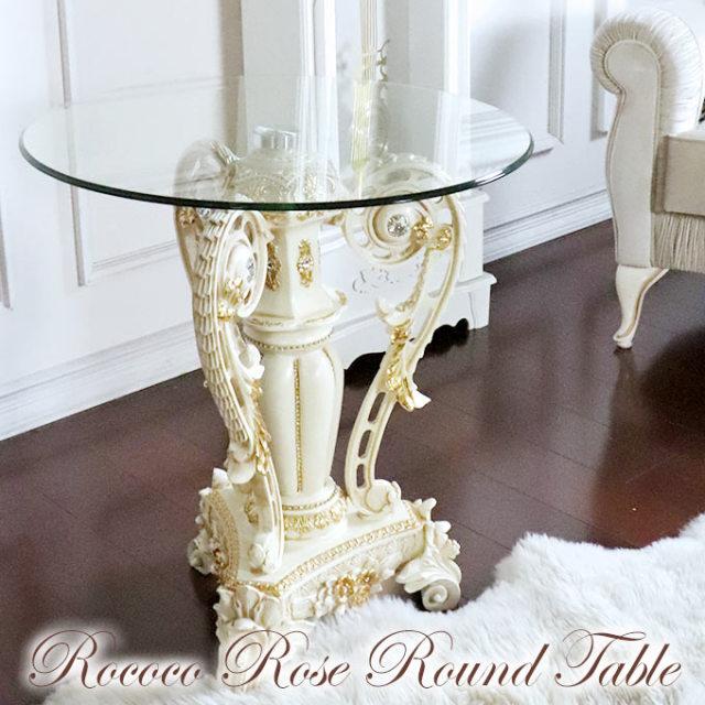 コーヒーテーブル,サイドテーブル,ガラステーブル,おしゃれ,ロココ調,ゴージャス