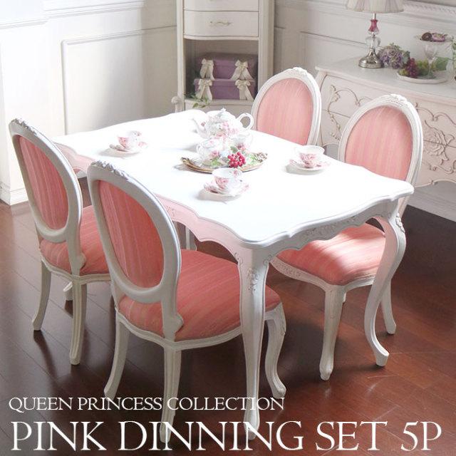 ダイニングセット,白家具,ホワイトインテリア,5P,四人掛け,4人,130cm,ピンク