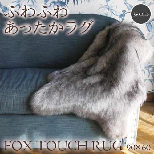 Y-KAGU直輸入 大人インテリアセレクション フェイクファームートンラグ フォックスタッチファー(ウルフ) 60×90cm