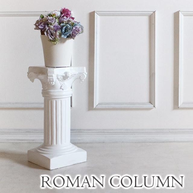 コラム,ローマンコラム,ホワイト,おしゃれ,花台