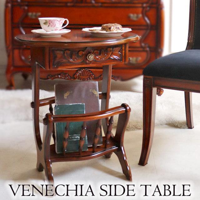 サイドテーブル,マガジンラック,輸入家具,おしゃれ