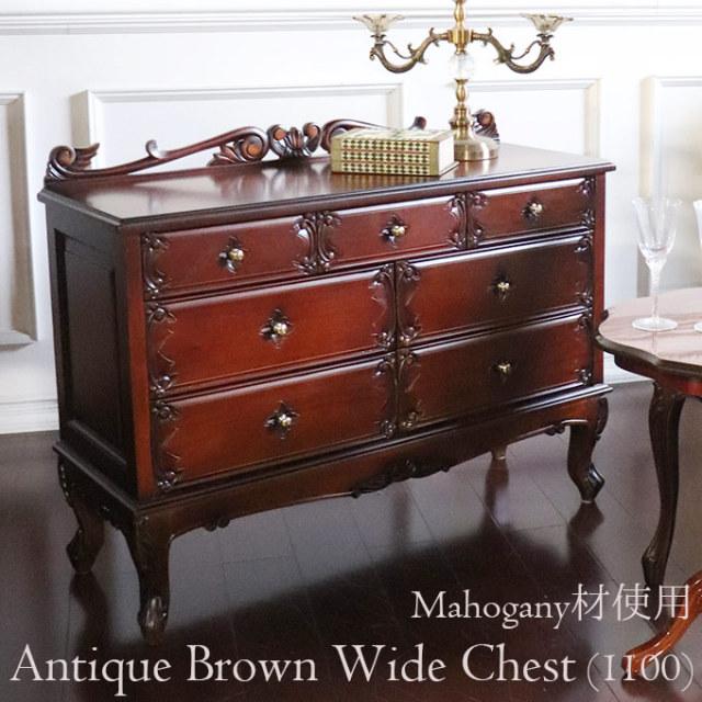 輸入家具,アンティーク,ワイドチェスト,110cm,ブラウン