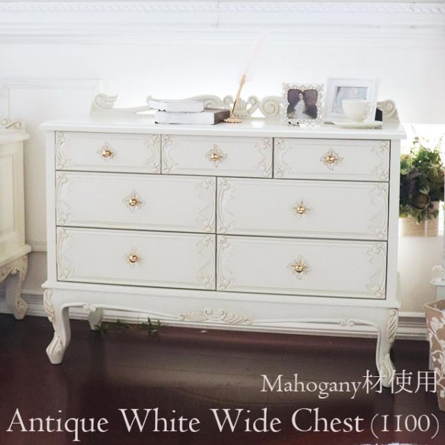 輸入家具,ロココ調,姫系,姫家具,白家具,ホワイト家具,ワイドチェスト,110cm