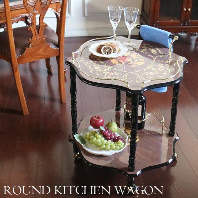 キッチンワゴン,象嵌,イタリア家具,キャスター付き,2段,ラウンド
