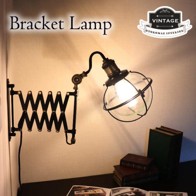 ブラケットランプ,7インチ,黒,インダストリアル,伸縮,男前