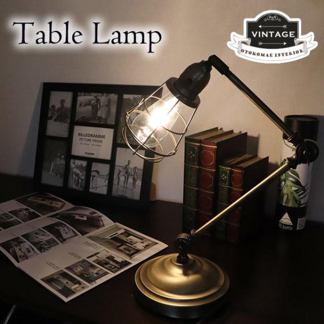 テーブルランプ,6.5インチ,メタルガード,アンティーク,インダストリアル,男前